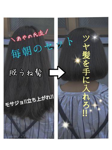 アレンジスタイル和草UVウォーター/いち髪/プレスタイリング・寝ぐせ直しを使ったクチコミ(1枚目)