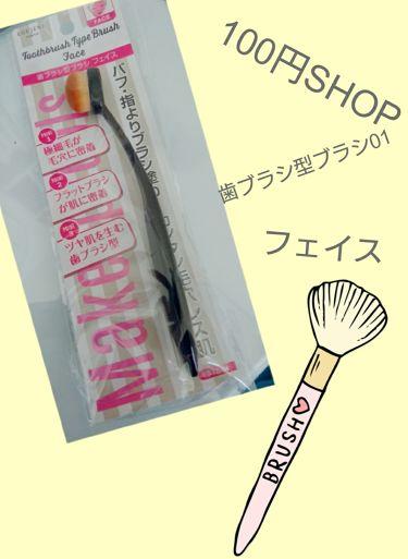 歯ブラシ型ブラシ/キャンドゥ/メイクブラシを使ったクチコミ(1枚目)