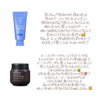 パーフェクトホイップn/専科/洗顔フォームを使ったクチコミ(3枚目)