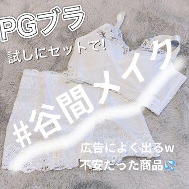 PG-Bra(PGブラ)/p-Grandi/その他を使ったクチコミ(1枚目)