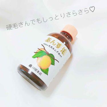 あんず油/柳屋あんず油/その他スタイリング by ( nico )