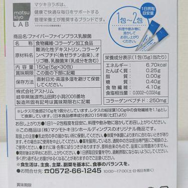ファイバーファイン/matsukiyo/健康サプリメントを使ったクチコミ(4枚目)