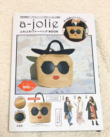 a~jolie/宝島社/その他を使ったクチコミ(1枚目)