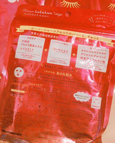 沖縄のプレミアムルルルン(アセロラの香り)/ルルルン/シートマスク・パックを使ったクチコミ(2枚目)