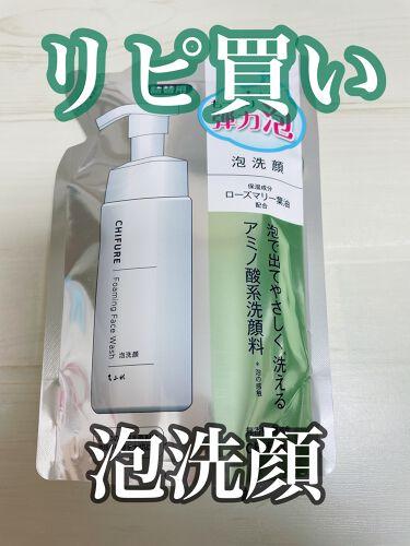 【画像付きクチコミ】主に朝用にずっとリピ買いしているちふれの泡洗顔です❤️というわけで手っ取り早くこの商品の好きなところをあげていきます。・無香料(ローズマリー油が配合されているのでほのかに優しい香りがします)・無着色・安い(500円ちょい)・アミノ酸系...