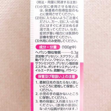 ヒルメナイド油性クリーム(医薬品)/matsukiyo/その他を使ったクチコミ(2枚目)