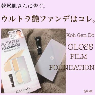 マイファンスィー グロスフィルム ファンデーション/Koh Gen Do/パウダーファンデーションを使ったクチコミ(1枚目)