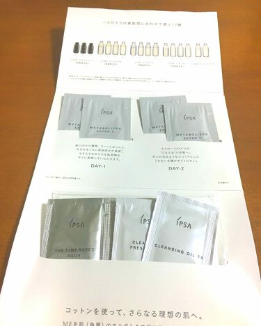 ME エクストラ 3/IPSA/化粧水を使ったクチコミ(1枚目)