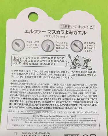 エルファー マスカラよみガエル/DAISO/その他化粧小物を使ったクチコミ(2枚目)