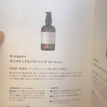 N organic/N organic/化粧水を使ったクチコミ(3枚目)
