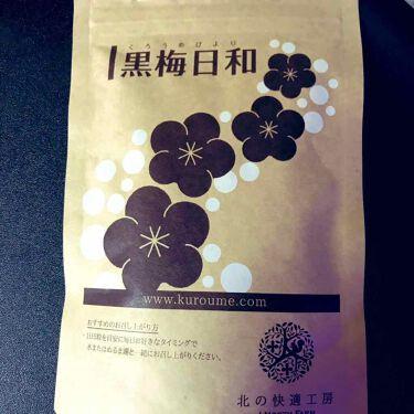 黒梅日和/北の快適工房/健康サプリメントを使ったクチコミ(1枚目)