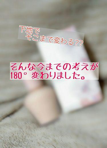 モイスチュアライジング ファンデーション プライマー S/PAUL&JOE BEAUTE/化粧下地を使ったクチコミ(1枚目)