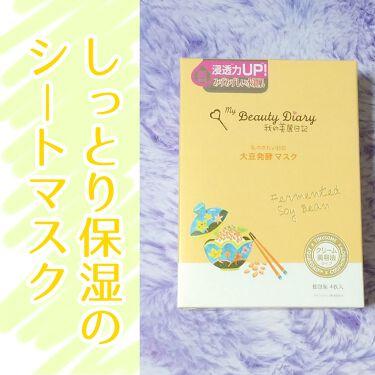 我的美麗日記(私のきれい日記)大豆発酵マスク/我的美麗日記/シートマスク・パックを使ったクチコミ(1枚目)