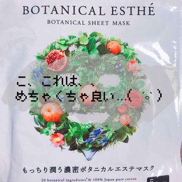 ボタニカルエステ シートマスク エイジモイスト/ステラシード/シートマスク・パックを使ったクチコミ(1枚目)