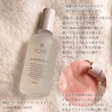 フルラインセット/YOAN/化粧水を使ったクチコミ(5枚目)