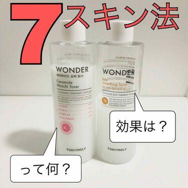 TONYMOLY(トニーモリー/韓国) WONDER Rice Smoothing Toner