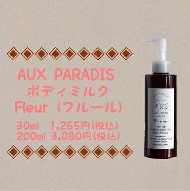 フルールボディミルク/AUX PARADIS /ボディミルクを使ったクチコミ(1枚目)