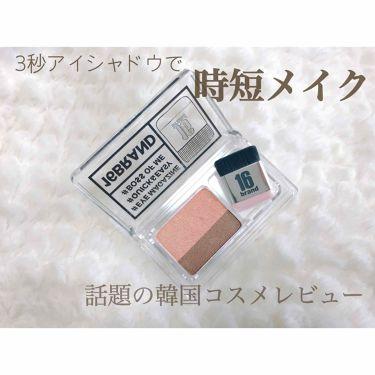 16 EYE MAGAZINE/16BRAND/パウダーアイシャドウ by hoso