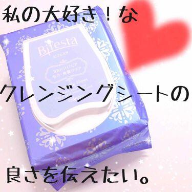 ♔姫 太 郎♔さんの「ビフェスタうる落ち水クレンジング シート ブライトアップ<その他クレンジング>」を含むクチコミ