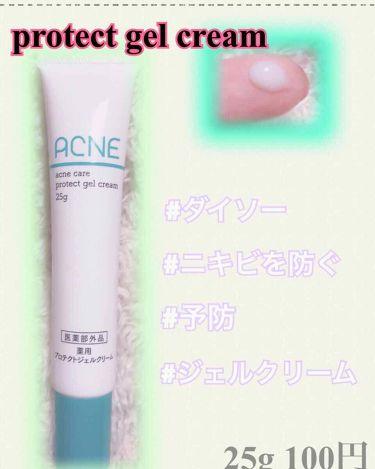 アポスティークリーム/ゼリア新薬/その他スキンケアを使ったクチコミ(3枚目)