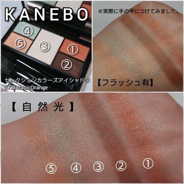 カネボウ セレクションカラーズアイシャドウ/KANEBO/パウダーアイシャドウを使ったクチコミ(3枚目)