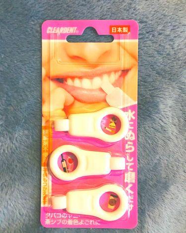 歯のピーリングスポンジ/CLEARDENT(クリアデント)/歯ブラシ・デンタルフロスを使ったクチコミ(1枚目)