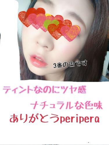 シュガー グロウ ティント/PERIPERA/口紅を使ったクチコミ(2枚目)