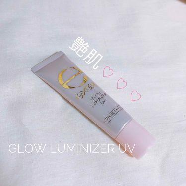 グロウルミナイザー UV/excel/化粧下地を使ったクチコミ(1枚目)