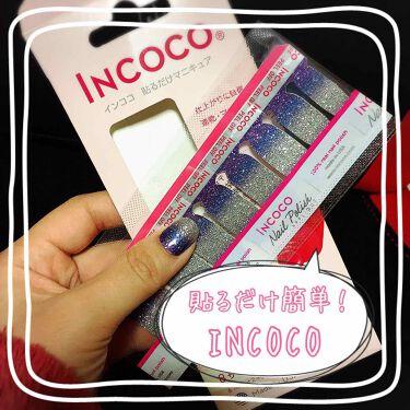 INCOCO インココ  貼るだけマニキュア マニキュアシート/インココ/マニキュアを使ったクチコミ(1枚目)