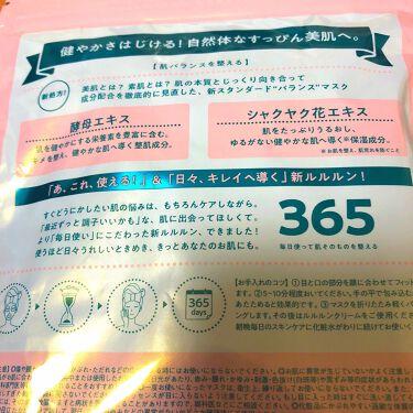 ルルルン バランスうるおいタイプ/ルルルン/シートマスク・パックを使ったクチコミ(2枚目)