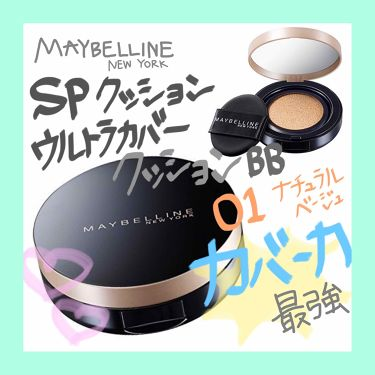 SP クッション ウルトラカバークッション BB/MAYBELLINE NEW YORK/クッションファンデーション by S