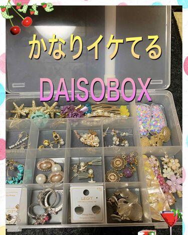 【画像付きクチコミ】#DAISOBOXは#コスメ収納にばかり使ってましたが#YouTuberの#にきさきのちゃんなどを参考にして#アクセサリー収納にと使ってみました\(*⌒0⌒)♪なかなか、中身が見やすくて良き⭕✨ですね💕いつも、慌てて(笑)出かけるので...