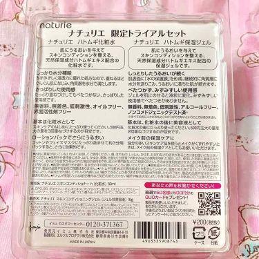 スキンコンディショニングジェル(ハトムギ保湿ジェル)/ナチュリエ/美容液を使ったクチコミ(2枚目)