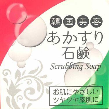 ふーーさんの「ザ・ダイソー韓国あかすり石鹸<ボディ石鹸>」を含むクチコミ
