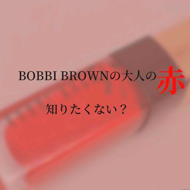 リュクス リキッド リップ ハイ シャイン/BOBBI BROWN/口紅を使ったクチコミ(1枚目)