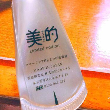 THE まつ毛美容液/フローフシ/まつげ美容液を使ったクチコミ(2枚目)