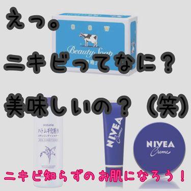🐶よーぐると🐰 さんの「ナチュリエスキンコンディショナー(ハトムギ化粧水)<化粧水>」を含むクチコミ