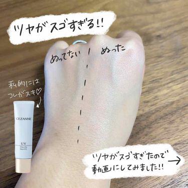 UVウルトラフィットベースEX/CEZANNE/化粧下地を使ったクチコミ(5枚目)