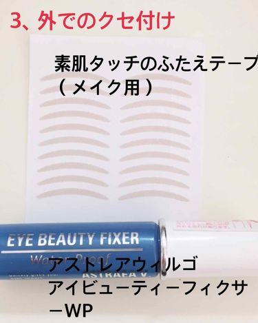 のび〜る アイテープ 絆創膏タイプ/DAISO/二重まぶた用アイテムを使ったクチコミ(4枚目)