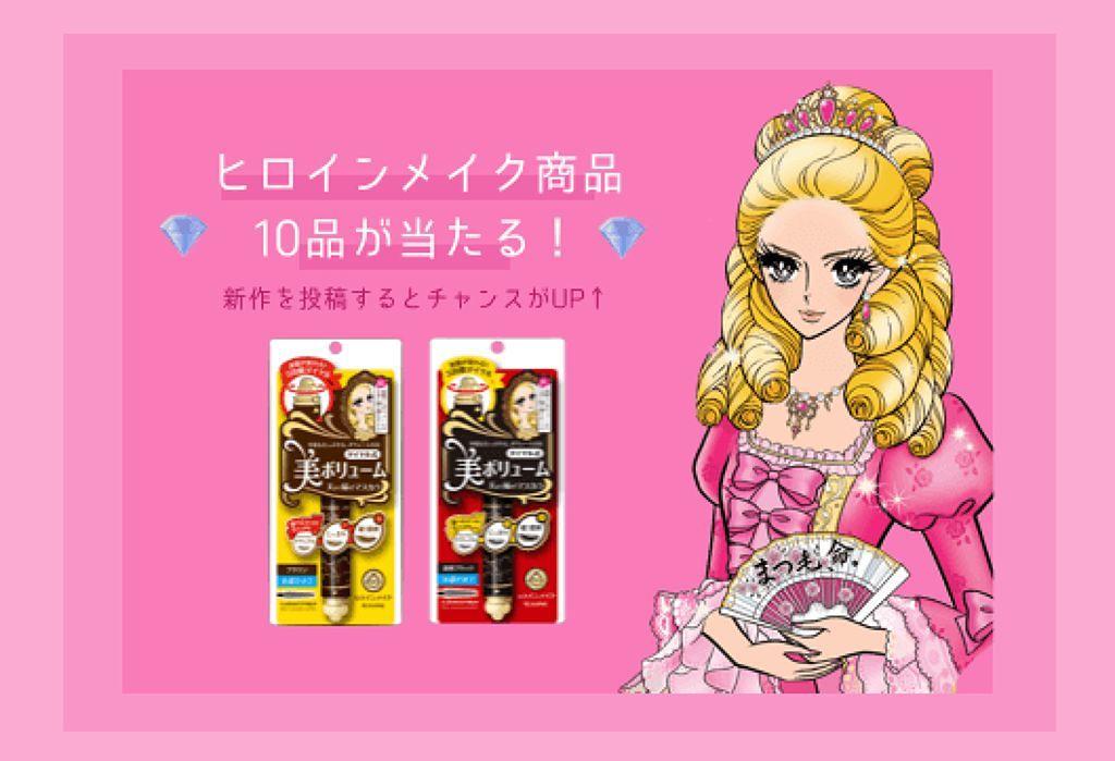 ♡豪華商品10点セットが当たるチャンス♡ヒロインメイク投稿キャンペーン
