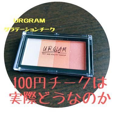 UR GLAM GRADATION CHEEK(グラデーションチーク)/DAISO/パウダーチークを使ったクチコミ(1枚目)