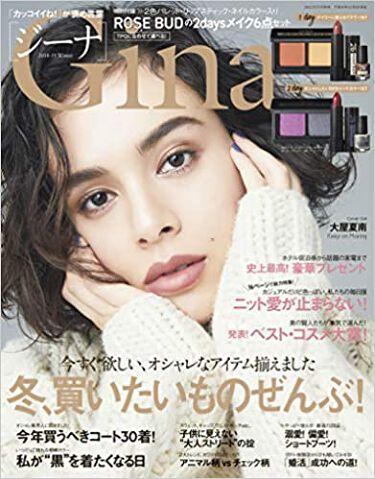 Gina 2018-19 Winter (JELLY 2019年1月号増刊) Gina