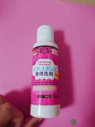 パフ・スポンジ専用洗剤/ザ・ダイソー/その他化粧小物を使ったクチコミ(1枚目)