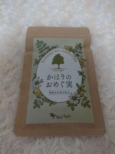 かほりのおめぐ実/ファンファレ/健康サプリメントを使ったクチコミ(1枚目)
