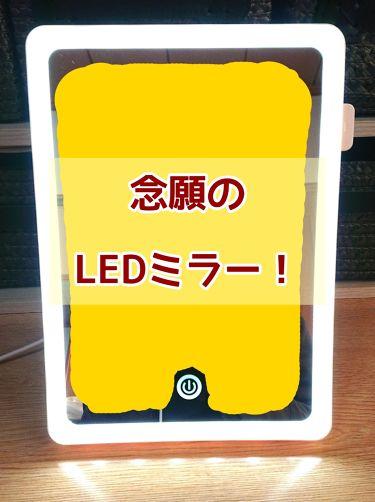 LEDミラー/その他/その他グッズを使ったクチコミ(1枚目)