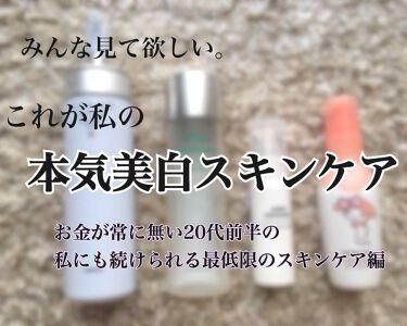 みかん🐈💗さんの「アルビオン薬用スキンコンディショナー エッセンシャル<化粧水>」を含むクチコミ