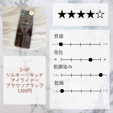 シルキーリキッドアイライナーWP/D-UP/リキッドアイライナーを使ったクチコミ(3枚目)
