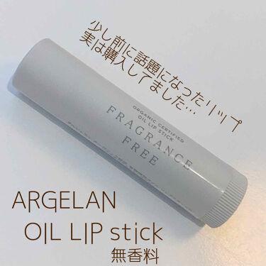 オイル リップスティック 無香料/アルジェラン/リップケア・リップクリームを使ったクチコミ(1枚目)