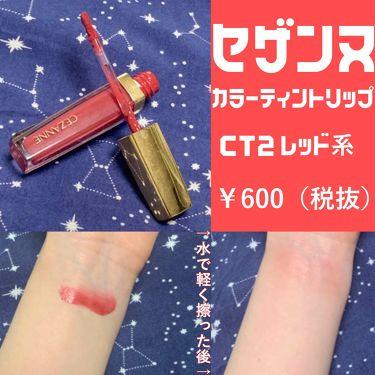 カラーティントリップ/CEZANNE/口紅を使ったクチコミ(1枚目)