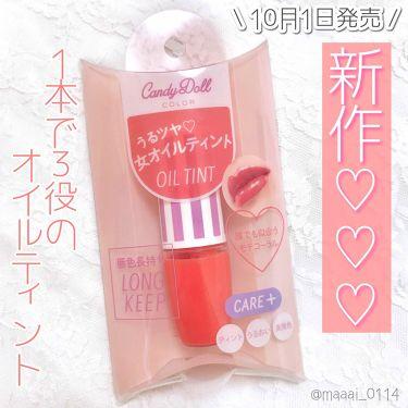 マ~イさんの「CandyDoll(キャンディドール)オイルティントリップ<リップグロス>」を含むクチコミ